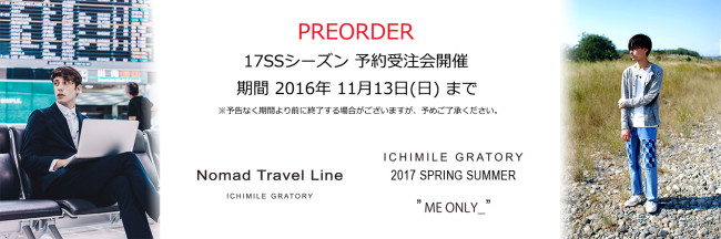 2017ss_preorder